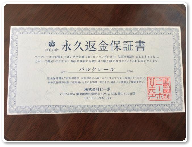パルクレール美容液の永久返金保証書