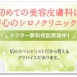【本音の口コミ】シロノクリニックのフラクセルレーザーでニキビ跡が改善!?