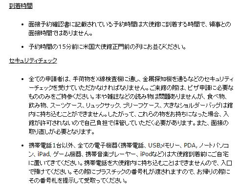 アメリカ留学 大阪領事館 F1ビザ面接
