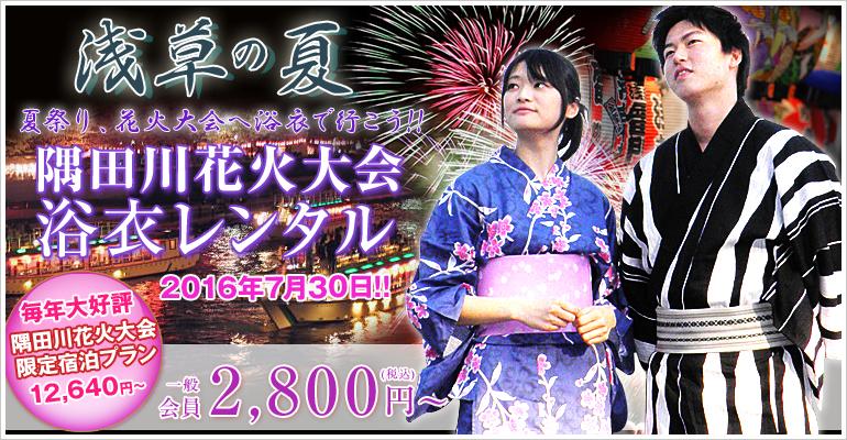 隅田川花火大会 浴衣レンタル! 奇跡的に若干の余裕があります!