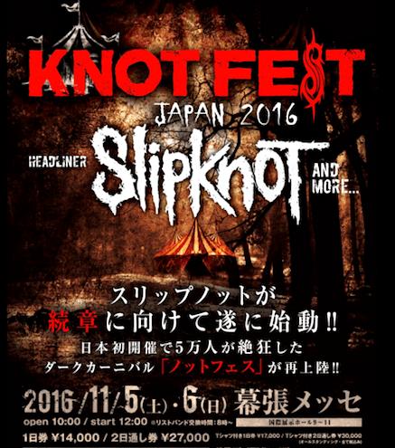 KNOT FEST JAPAN 2016