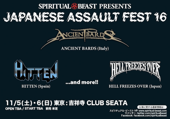HITTEN 来日 JAPANESE ASSAULT FEST 16