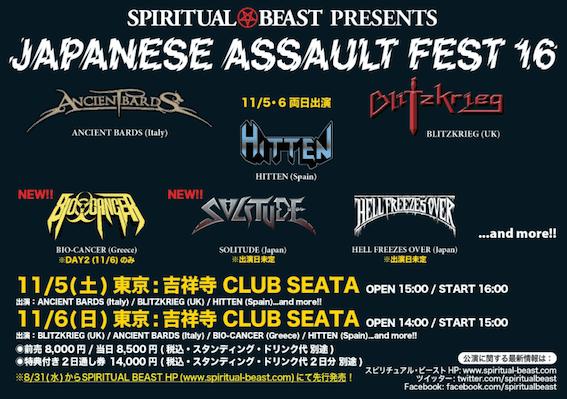 JAPANESE ASSAULT FEST 16 第4弾出演アーティスト・バンド発表