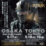 MEGADETH (メガデス) 来日 JAPAN TOUR 2017