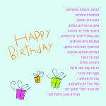 happy birthday,ברכה ליום הולדת
