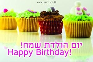 יום הולדת שמח