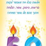 ברכה מעוצבת ליום הולדת 50 לאבא