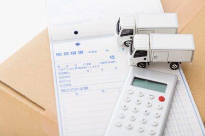 引越しの見積書と電卓
