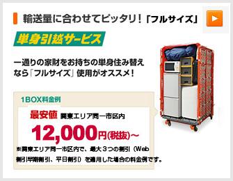 yamato-box-l
