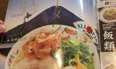 餃子の王将 日本ラーメン