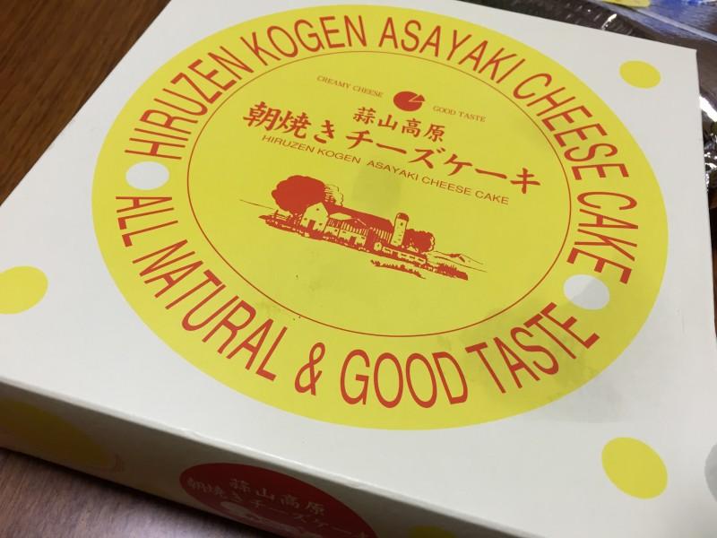 蒜山高原 朝焼きチーズケーキ