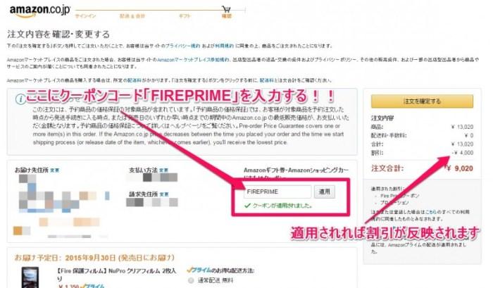 Fireタブレット 注文時の注意事項