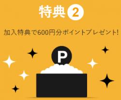 U-NEXTは初回600円分のポイントがプレゼントされます