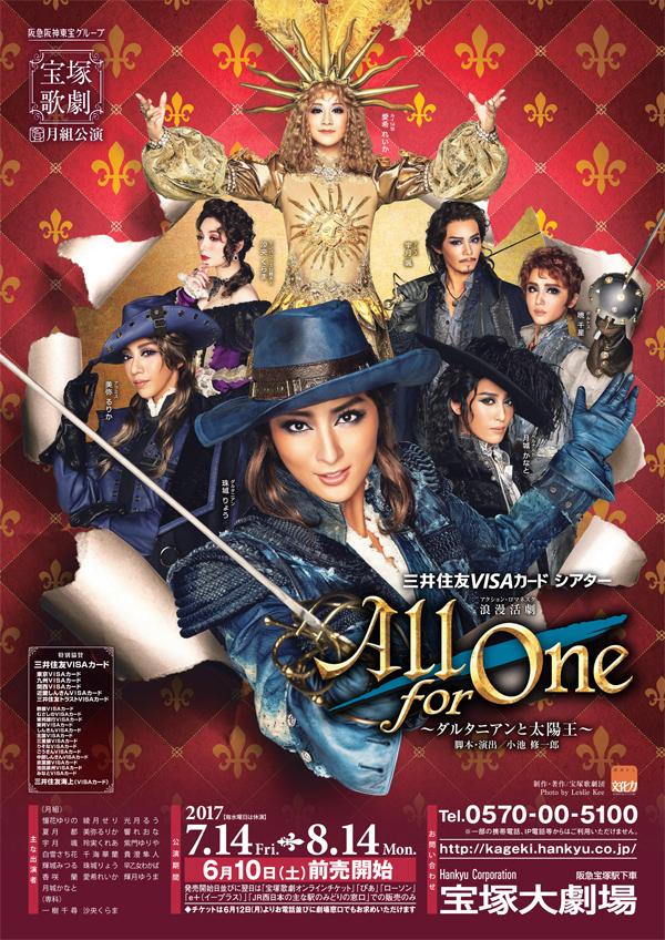 月組『All for One』 ~ダルタニアンと太陽王~ ポスター画像