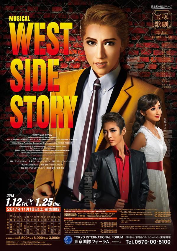 宙組公演 『WEST SIDE STORY』ポスター画像