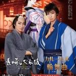月組公演 『長崎しぐれ坂』『カルーセル輪舞曲』ポスター画像