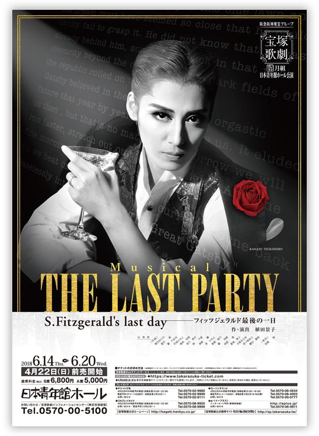 月組公演 『THE LAST PARTY ~S.Fitzgerald's last day~』ポスター画像