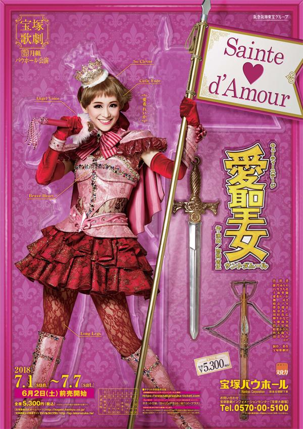 月組公演 『愛聖女-Sainte♡d'Amour-』ポスター画像