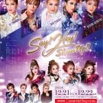 『タカラヅカスペシャル2018 Say! Hey! Show Up!!』ポスター画像