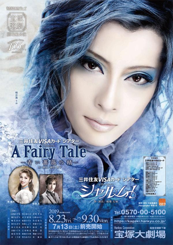 花組公演 『A Fairy Tale -青い薔薇の精-』『シャルム!』ポスター画像
