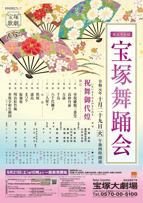 「宝塚舞踊会 祝舞御代煌」ポスター画像