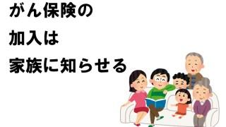 がん保険家族