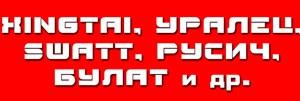 Xingtai/Уралец/Русич/Swatt и др