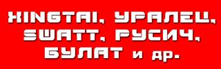 Xingtai, Уралец, Swatt и др от 12-24 л.с