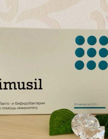 Купить БАД Имусил для поднятия иммунитета
