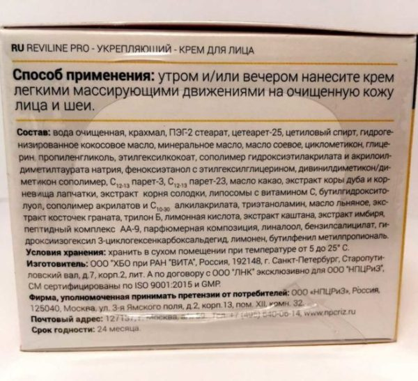 фото Состав крема с пептидами Комплимент укрепляющий
