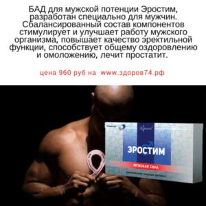 Эростим Реджувитал здоров74.рф фото