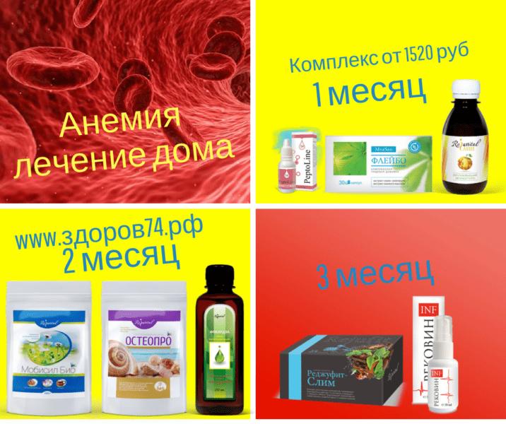 Комплексное применение продукции Реджувитал при анемии фото