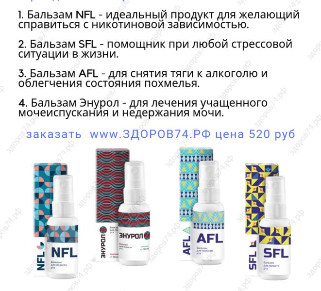 Бальзамы NFL, SFL, AFL и Энурол для решения нестандартных проблем со здоровьем