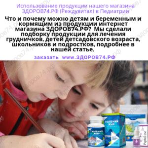 Купить препараты для педиатрии