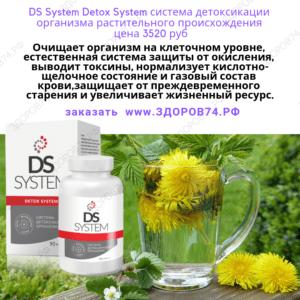 DS System Detox System система детоксикации организма