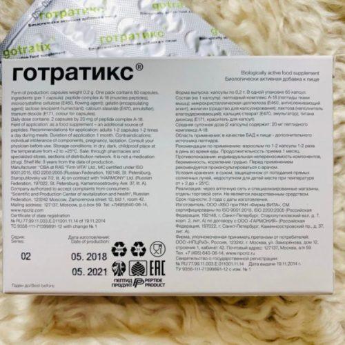 Готратикс - биорегулятор мышц