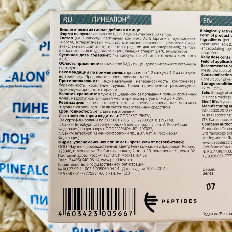 Pinealon пептид
