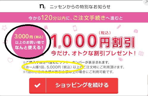 ニッセンラッキーナンバー:120...