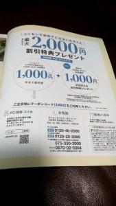 ニッセンクーポン、100円、2017年、