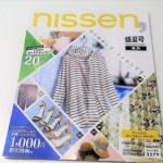 nissenクーポン1000円