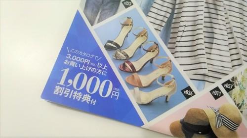 ニッセンラッキーナンバー,1000円