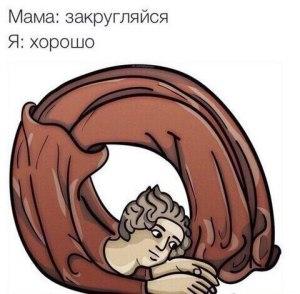 Я круг