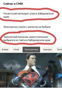 Супермен пришёл