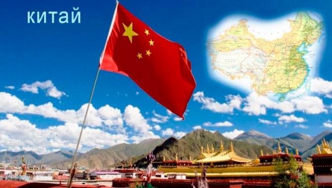 Купить карту Китая