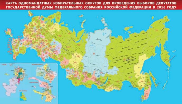 Избирательные округа России 2016 года