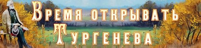 Иван Тургенев заголовки книжная выставка