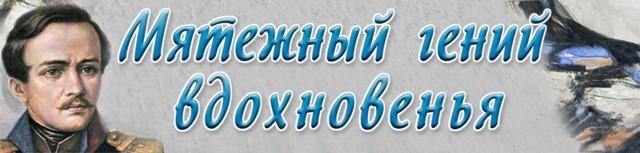 Михаил Лермонтов заголовки книжная выставка