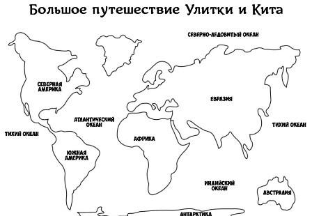 Сценарий игры-путешествия по книге Д. Дональдсон «Улитка и Кит»