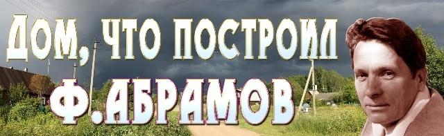 Федор Абрамов заголовки книжная выставка