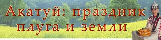 Заголовок книжной выставки к празднику Акатуй